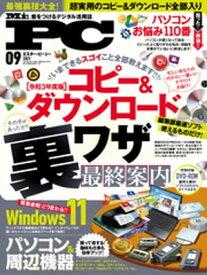 Mr.PC (ミスターピーシー) 2021年9月号【電子書籍】[ Mr.PC編集部 ]