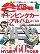 AutoCamper 2018年 1月号