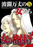 波瀾万丈の女たち女の格付け Vol.21