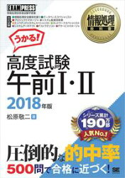 情報処理教科書 高度試験午前1・2 2018年版