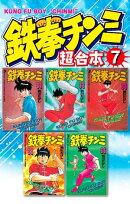 鉄拳チンミ 超合本版(7)