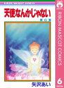 天使なんかじゃない 6【電子書籍】[ 矢沢あい ]
