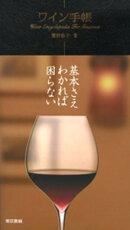 ワイン手帳