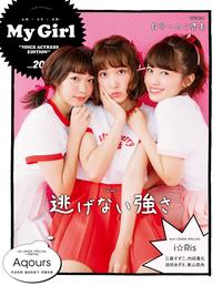 "My Girl vol.20 ""VOICE ACTRESS EDITION""【電子書籍】[ My Girl編集部 ]"