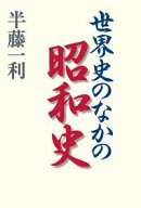 世界史のなかの昭和史