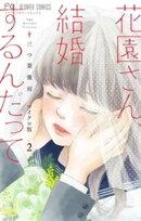 花園さん、結婚するんだって【マイクロ】(2)