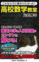 こんなふうに教わりたかった!高校数学教室