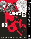 GANTZ:G 3【電子書籍】[ 奥浩哉 ]