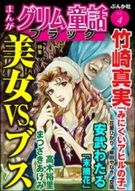 まんがグリム童話 ブラック美女VS.ブス Vol.4【電子書籍】[ 竹崎真実 ]
