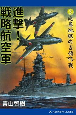 進撃!戦略航空軍(2) 比島地獄の占領作戦
