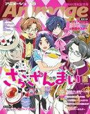月刊アニメージュ 2019年7月号