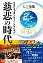 The Age of Mercy 慈悲の時代 ー宗教対立を乗り越える「究極の答え」ー【電子書籍】[ 大川隆法 ]