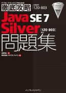 徹底攻略Java SE 7 Silver問題集[1Z0-803]対応