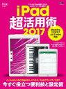 iPad 超活用術 2017【電子書籍】