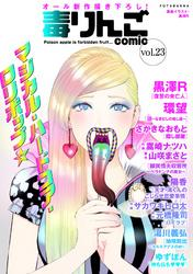 毒りんごcomic 23