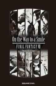 小説 ファイナルファンタジーVII On the Way to a Smile【電子書籍】[ 野島一成 ]