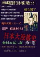 日本大没落史 第2巻 無料お試し版