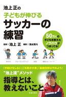 池上正の子どもが伸びるサッカーの練習(池田書店)