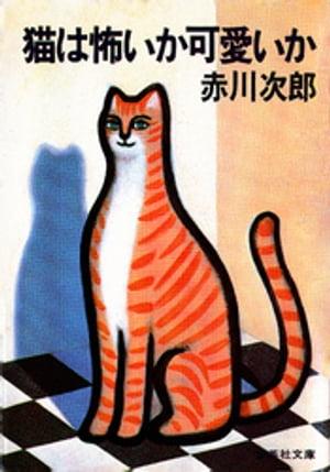 猫は怖いか可愛いか【電子書籍】[ 赤川次郎 ]
