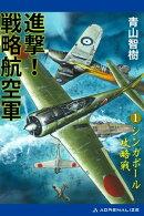 進撃!戦略航空軍(1) シンガポール攻略戦