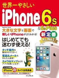 世界一やさしいiPhone 6s&6s Plus【電子書籍】[ デジタルプラス編集部 ]