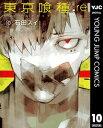 東京喰種トーキョーグール:re 10【電子書籍】[ 石田スイ ]