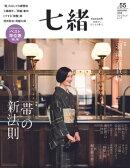 七緒 vol.55ー (プレジデントムック)