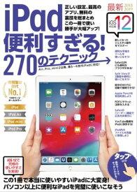iPad便利すぎる!270のテクニック【電子書籍】[ 河本 亮 ]