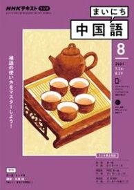 NHKラジオ まいにち中国語 2021年8月号[雑誌]【電子書籍】