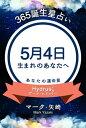 365誕生日占い〜5月4日生まれのあなたへ〜【電子書籍】[ マーク・矢崎 ]