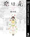 恋は光 5【電子書籍】[ 秋★枝 ]