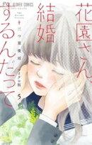 花園さん、結婚するんだって【マイクロ】(5)