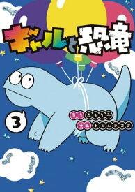 ギャルと恐竜(3)【電子書籍】[ 森もり子 ]