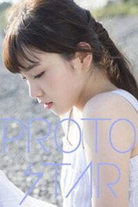【楽天】PROTO STAR 飯豊まりえ vol.4 (PROTO STAR)