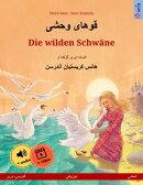 قوهای وحشی – Die wilden Schwäne (فارسی، دری – آلمانی)