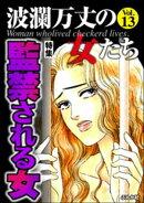 波瀾万丈の女たち監禁される女 Vol.13