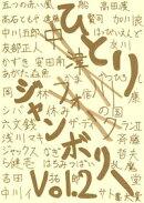 HITORI JAMBOREE Vol.2