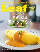 Leaf 2020年7・8月合併号