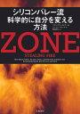 ZONEシリコンバレー流 科学的に自分を変える方法【電子書籍】[ ジェイミー・ウィール ]