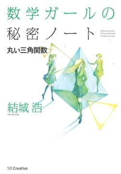 数学ガールの秘密ノート/丸い三角関数