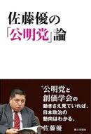 佐藤優の「公明党」論