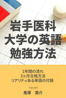 【岩手医科大学医学部の英語勉強方法!】