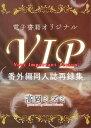 電子書籍オリジナルVIP番外編同人誌再録集【電子書籍】[ 高岡ミズミ ]
