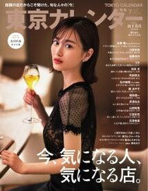 東京カレンダー 2021年7月号【電子書籍】