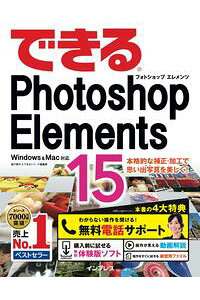 できるPhotoshopElements15Windows&Mac対応できるPhotoshopElements15Windows&Mac対応