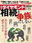 週刊ダイヤモンド 18年2月17日号