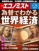週刊エコノミスト2019年03月26日号