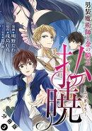 払暁 男装魔術師と金の騎士(コミック) 分冊版 3