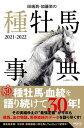 田端到・加藤栄の種牡馬事典 2021-2022【電子書籍】[ 田端到 ]