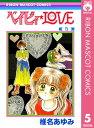 ベイビィ★LOVE 5【電子書籍】[ 椎名あゆみ ]